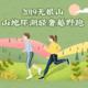 2019 无根山山地环湖轻奢越野跑