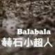 2019 赫石小超人体能挑战赛