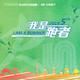 2019 北京现代汽车金融10公里跑-苏州站