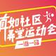 2019 上海城市业余联赛真如社区弄堂运动会