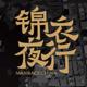 """优极·2019""""锦衣夜行""""MaXi-Race苏州夜跑"""