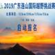 2019 连山国际越野挑战赛