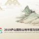 2019 庐山国际山地半程马拉松