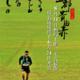 2019 内蒙古元上都·贵由赤国际长跑赛