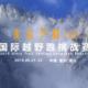 2019 嵩山少林100国际越野跑挑战赛