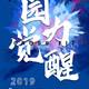 苏州恒泰·2019 园力觉醒 苏州市CrossFit联赛