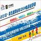 2019·凯乐石·第五届秦岭50KM超级越野跑