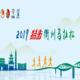 2018特步衢州马拉松
