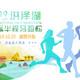 2015 洪泽湖国际半程马拉松赛