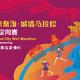 2018 南京 • 秦淮城墙马拉松暨秦淮国际定向赛