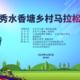 """2019 """"香塘集团杯""""秀水香塘乡村马拉松接力赛"""