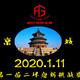 2020 第一届京城二环新年跑挑战赛