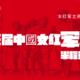 2020 第三届中国女红军之路半程马拉松