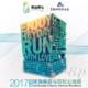 2017年首届 珠海垂直马拉松公益跑