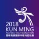 2018昆明高原国际半程马拉松赛