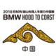 2018BMW越山向海人车接力中国赛