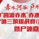 """2019""""四渡赤水""""赤水河谷户外三项挑战赛(仁怀)暨户外嘉年华"""