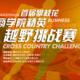 2019 首届攀枝花·商学院精英越野挑战赛