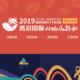 2018普洱太阳河山地马拉松