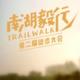 2019 岳阳第二届南湖毅行徒步大会