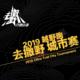 2019去撒野城市赛 北京站