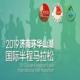 2018济南环华山湖国际半程马拉松