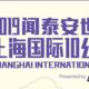 2019闻泰安世上海国际10公里精英赛