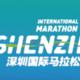 2018深圳国际马拉松