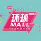 2015型跑成都·环球Mall甜品跑