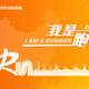 """2015北京现代汽车金融""""我是跑者"""" 北京站"""
