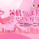 2018 杭州国际女子马拉松赛