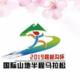 桃林沟杯·国际半程马拉松