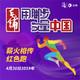 2019毛铺用脚步丈量中国——薪火相传红色跑(武汉站)