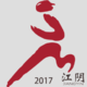 2017 江阴徐霞客半程马拉松赛