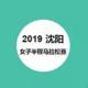 2019年第三届沈阳女子半程马拉松赛