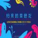 2019LoveBubbleRUN®泡泡跑(沈阳站)