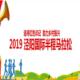 2019泾阳国际半程马拉松