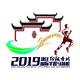 2019 洪江黔阳古城国际半程马拉松