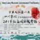 """""""四川农信·江安农商银行杯"""" 2019红龙国际越野跑"""