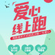 """2020 复活节""""助力武汉""""爱心线上跑"""