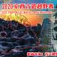 2020 第五届京西古道越野赛