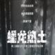 蟠龙热土·蒲阳越野挑战赛