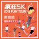 疯狂5K™ 2019 Play Tour 南京站