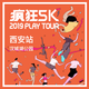 疯狂5K™ 2019 Play Tour 西安站