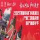 """2019""""四渡赤水""""赤水河谷户外三项挑战赛(习水)暨户外嘉年华"""