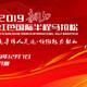 2019 韶山红色国际半程马拉松