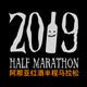 2019 阿那亚红酒半程马拉松