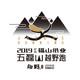 福山纸业·2019 趣野五磊山越野赛