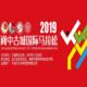 2019 阆中古城国际马拉松
