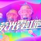 荧光酷跑·2019杭州荧光霓虹跑